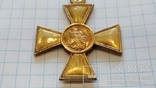 Георгиевский крест 1 степени №31300 см.видеообзор, фото №6