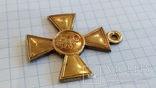 Георгиевский крест 1 степени №31300 см.видеообзор, фото №7