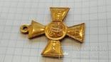 Георгиевский крест 1 степени №31300 см.видеообзор, фото №9