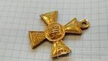 Георгиевский крест 1 степени №31300 см.видеообзор, фото №11