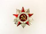 Орден Отечественной Войны 2ст №167872, фото №2