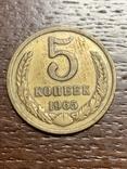 5 копеек 1965, фото №2