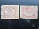 Керенки / 20 р и 40 рублей 1917 года, фото №2
