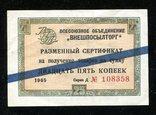 Внешпосылторг / 25 копеек 1965 года / синяя полоса, фото №2