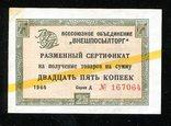 Внешпосылторг / 25 копеек 1965 года / желтая полоса, фото №2
