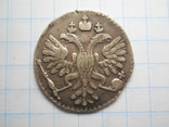 Гривенник 1733 г, фото №4