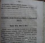 Минералогия 1874 г., фото №6