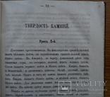 Минералогия 1874 г., фото №7