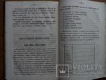 Минералогия 1874 г., фото №11