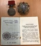Орден Александра Невского № 28878 и квадро БЗ № 299890, фото №2