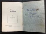 Орден Александра Невского № 28878 и квадро БЗ № 299890, фото №3