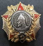 Орден Александра Невского № 28878 и квадро БЗ № 299890, фото №5