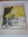 Журнал Перець 1978 р. №12, фото №9