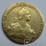 10 рублей 1769 г. Екатерина II, фото №2