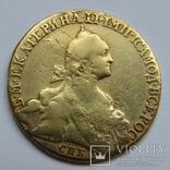 10 рублей 1769 г. Екатерина II, фото №4