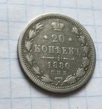 20 копеек 1880 года, фото №2