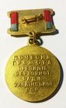 Почесна грамота Президії Верховної Ради УРСР. Клеймо ММД., фото №5