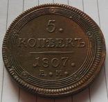 5 копеек 1807 г. ЕМ., фото №2