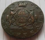 10 копеек 1778 г. КМ Сибирь., фото №6