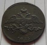 2 копейки 1835 г. СМ., фото №2