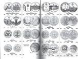 Каталог Монети України 1992-2013 - Загреба., фото №5