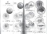 Каталог Монети України 1992-2013 - Загреба., фото №9