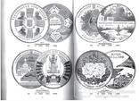 Каталог Монети України 1992-2013 - Загреба., фото №11