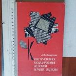 """Макаренко """"Конструктивное моделирование женской верхней одежды"""" 1973р., фото №2"""