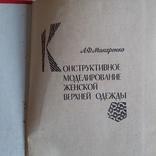 """Макаренко """"Конструктивное моделирование женской верхней одежды"""" 1973р., фото №4"""