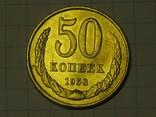 50 копеек 1958 копия, фото №2