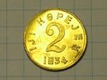 2 копейки 1934 Тува копия, фото №2