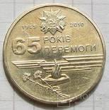 """1 гривна юбилейная """"65 років Перемоги"""" 2010 г., фото №3"""