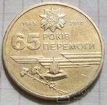 """1 гривна юбилейная """"65 років Перемоги"""" 2010 г., фото №6"""