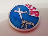 Значок ussr iruma 73, фото №3
