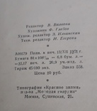 "Борис Горбатов ""Донбасс"", фото №6"