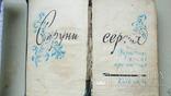 Карманная книга старых украинских песен и стихов, фото №2