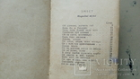 Карманная книга старых украинских песен и стихов, фото №9