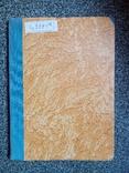 Подшивка Знания сила 1947 г. №1-2, фото №2