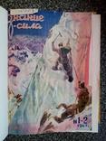 Подшивка Знания сила 1947 г. №1-2, фото №3