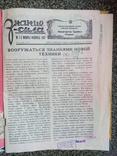 Подшивка Знания сила 1947 г. №1-2, фото №4