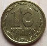 10 копеек 1992 1.14ГАм, фото №5