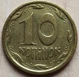 10 копеек 1992 1.14ГАм, фото №7