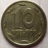 10 копеек 1992 1.14ГАм, фото №8