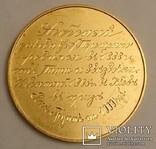 """Золотая медаль 1905 года. На медали есть надписи  """"І. Маршак"""", """"Ф.А.Терещенко"""", """"Киев""""..., фото №4"""