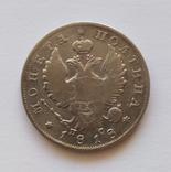 Полтина 1818 года, фото №2