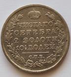 Полтина 1818 года, фото №5