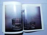 Мирона Грабарь. Пластический ансамбль предметов в стекле. Москва 1978, фото №11