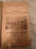 1921 Патон Культовая книга архитектура мосты, фото №2