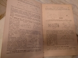 1921 Патон Культовая книга архитектура мосты, фото №6