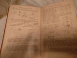1921 Патон Культовая книга архитектура мосты, фото №7